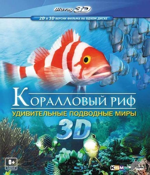 Коралловый риф охотники и жертвы 3D+2D (Blu-ray)