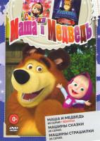 Маша и медведь Первая встреча (85 серий) / Маша и Медведь Машины сказки (26 серий) / Машины страшилки (26 серий)