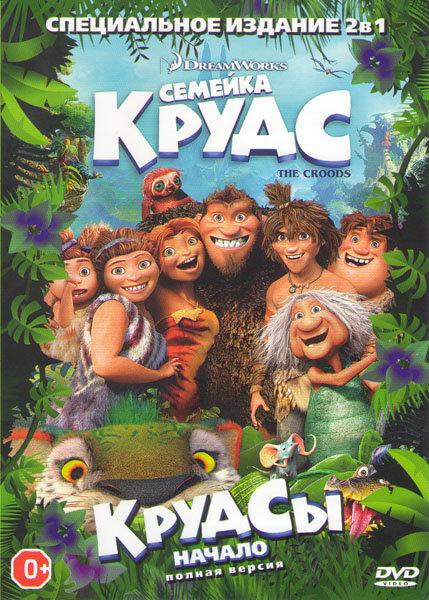 Крудсы Начало (13 серий) / Семейка Крудс на DVD