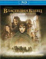 Властелин колец Братство кольца (Blu-ray 50GB)