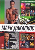 Марк Дакаскос (Джон Уик 3 / Окончательный приговор / Максимальный удар / Разборка в Mаниле / Плачущий убийца / Отважные / Американский самурай / Я вои