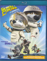 Белка и Стрелка Лунные приключения 3D (Blu-ray)*