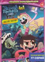 Звездная принцесса и силы зла 4 Сезона (77 серий)
