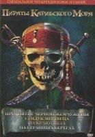 Пираты Карибского моря Проклятие черной жемчужины / Пираты Карибского моря Сундук мертвеца / Пираты Карибского моря На краю света / Пираты карибскогом