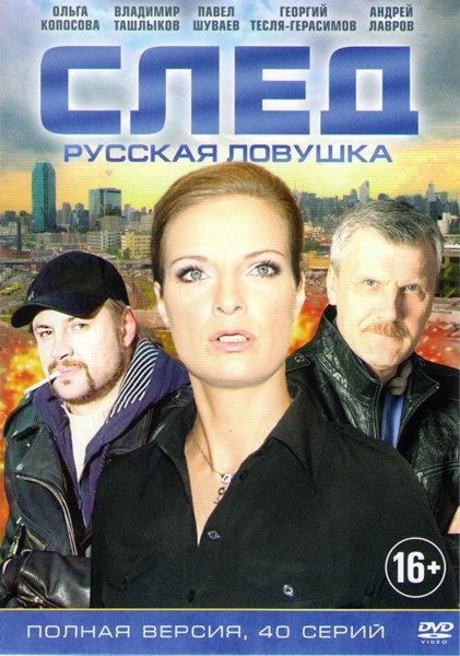 След Русская ловушка (40 серий) на DVD