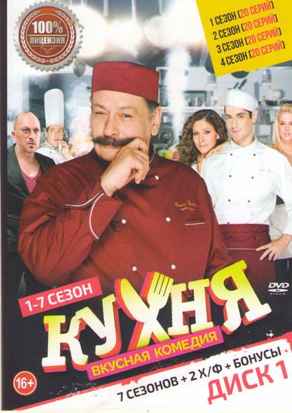 Кухня 7 Сезонов (120 серий)  / Кухня война за отель (13 серий) / Кухня в Париже / Кухня Последняя битва (2 DVD)