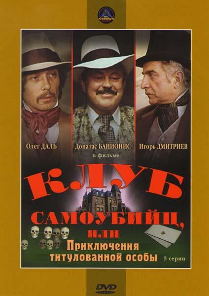 Клуб самоубийц, или Приключения титулованной особы (3 серии)  на DVD
