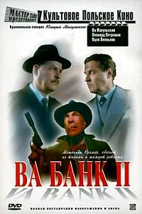 Ва-банк 2 или ответный удар  на DVD