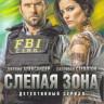 Слепая зона (Слепое пятно) (11 серий) на DVD