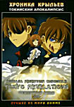 Хроника Крыльев Токийский апокалипсис (3 серии) на DVD