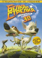 Звёздные собаки Белка и Стрелка 3D