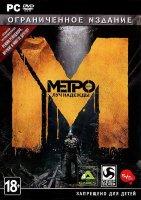 Метро 2033 Луч надежды Ограниченное издание (DVD-BOX)