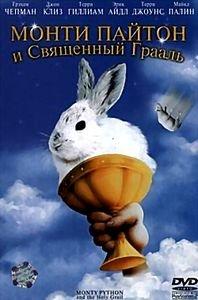 Монти Пайтон и Священный Грааль на DVD