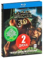 Джек покоритель великанов 3D+2D (2 Blu-ray)