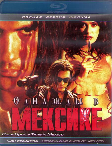 Однажды в Мексике (Отчаянный 2) (Blu-ray)* на Blu-ray