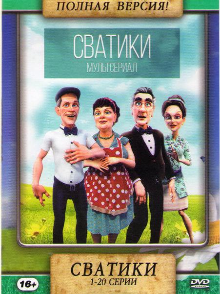 Сватики (20 серий) на DVD