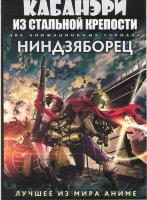 Кабанэри из стальной крепости ТВ (12 серий) / Ниндзяборец ТВ (26 серий) (2 DVD)