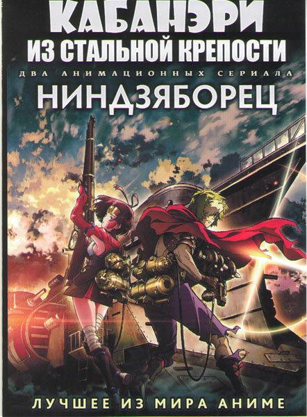 Кабанэри из стальной крепости ТВ (12 серий) / Ниндзяборец ТВ (26 серий) (2 DVD) на DVD
