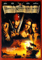 Пираты карибского моря: проклятье черной жемчужины (КиноМания)