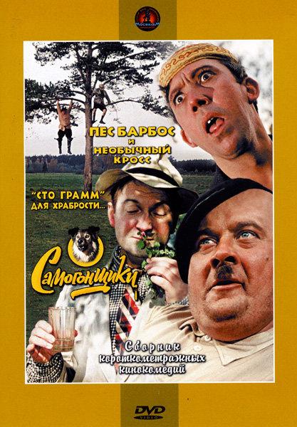 Самогонщики (сборник кинокомедий) на DVD