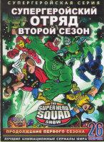 Супергеройский отряд (Отряд Супергероев) 2 Сезон (26 серий) (2 DVD)