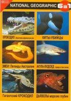 Крокодил: властелин африканских рек / Змеи: легенды Австралии / Гигантский крокодил / Киты-убийцы / Акула-людоед: правда в тени легенд / Дьяволы морск
