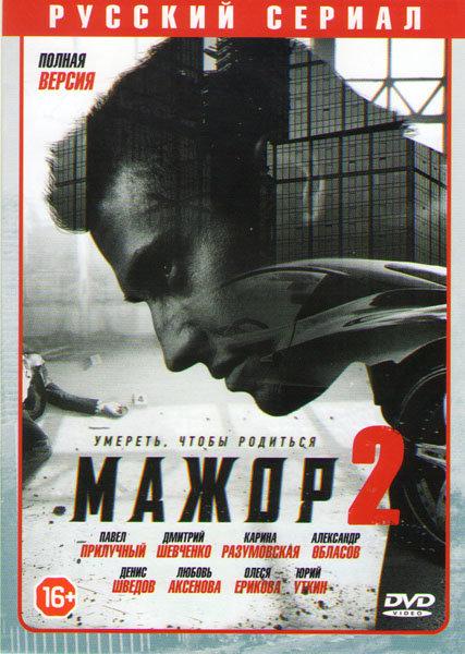 Мажор 2 (12 серий)