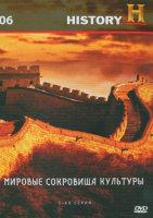 History 06 Мировые сокровища культуры (60 серий)