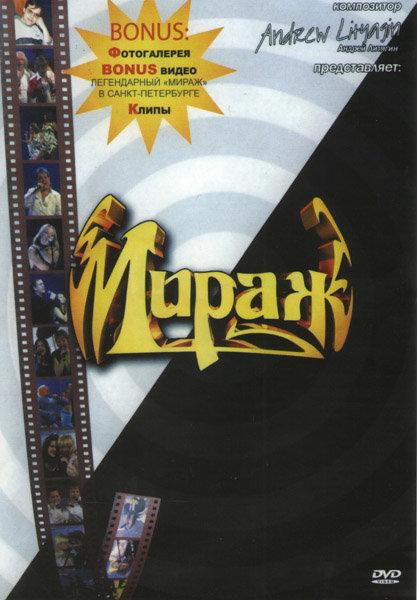 Мираж на DVD