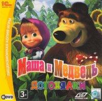 Маша и медведь Догонялки (PC DVD)