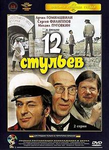 Двенадцать Стульев (12 стульев) Леонид Гайдай на DVD