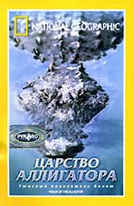 National Geographic Царство аллигатора на DVD