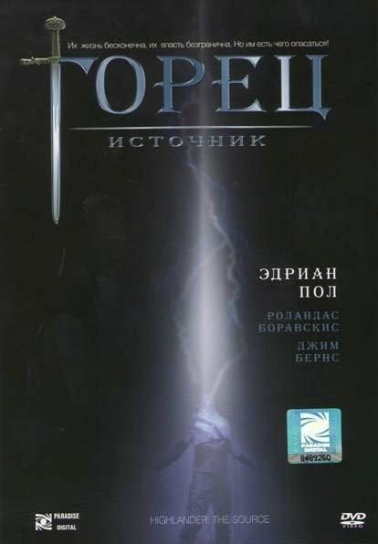 Горец 5 Источник  на DVD