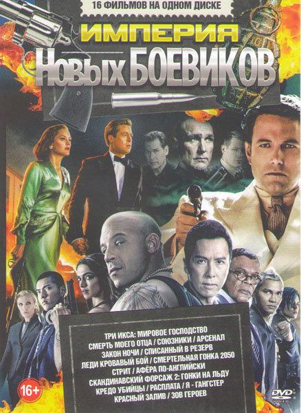 Империя новых боевиков Подарочный! на DVD