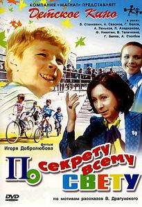 По секрету всему свету на DVD