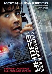 Телефонная будка на DVD