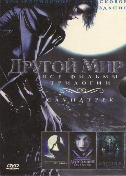 Другой мир Трилогия (Другой мир / Другой мир 2 эволюция / Другой мир Восстание ликанов) / Саундтрек (4 DVD) на DVD