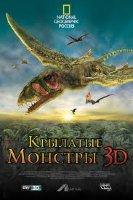 Крылатые монстры 3D