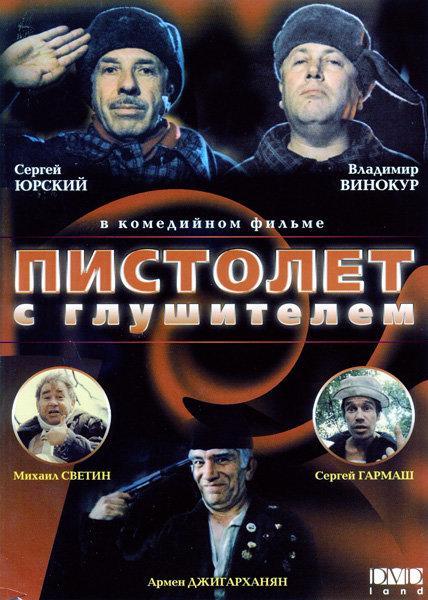 Пистолет с глушителем на DVD