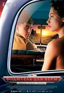 Водитель для Веры на DVD