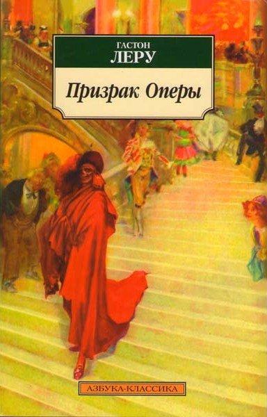 Призрак оперы на DVD