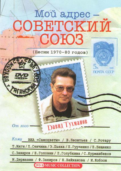 Мой адрес Советский Союз Давид Тухманов Песни 1970-80 годов 1,2 Части