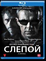 Слепой (Blu-ray)