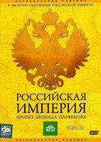 Российская Империя  Проект Леонида Парфенова Том III