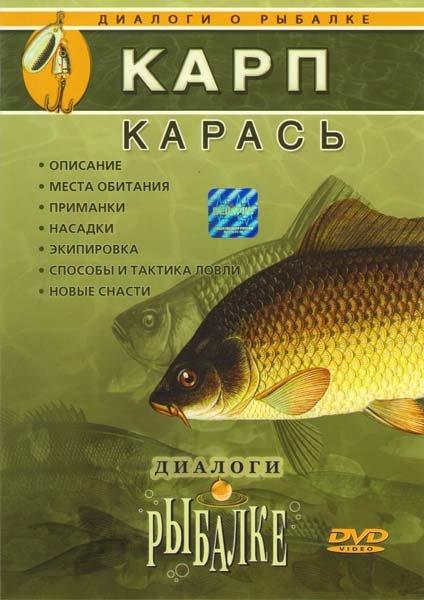 Карп Карась Диалоги о рыбалке 2 Выпуск на DVD