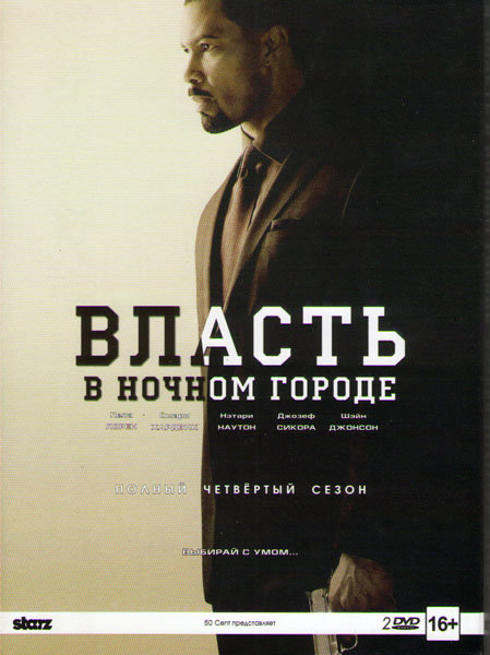 Власть в ночном городе 4 Сезон (10 серий) (2 DVD)