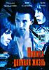 Никита - двойная жизнь на DVD