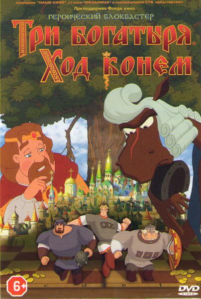 Три богатыря Ход конем на DVD