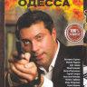 Ментовские войны Одесса (24 серии)