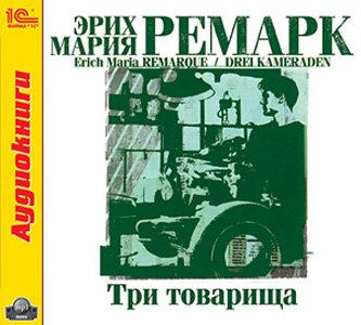 Эрих Мария Ремарк Три товарища (Аудиокнига MP3)
